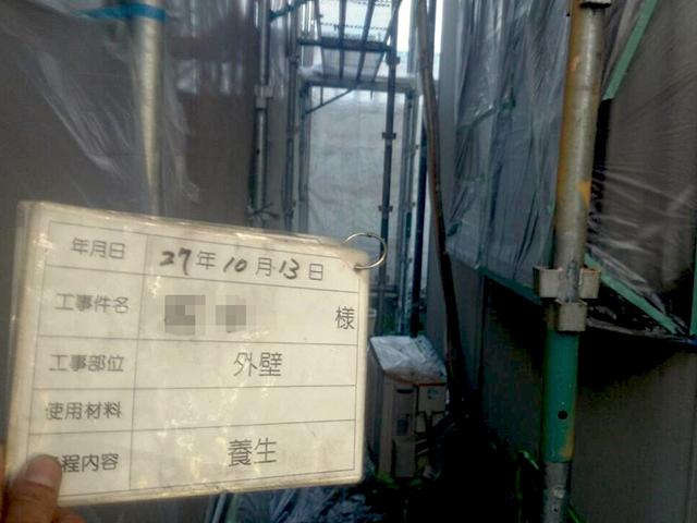 倉敷市玉島 O様邸 外壁塗装及び屋根瓦葺き替え工事施工中