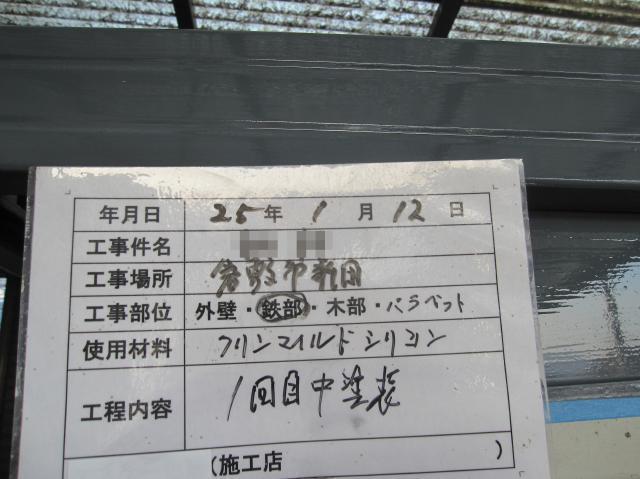 20130113Ssamatei12.JPG