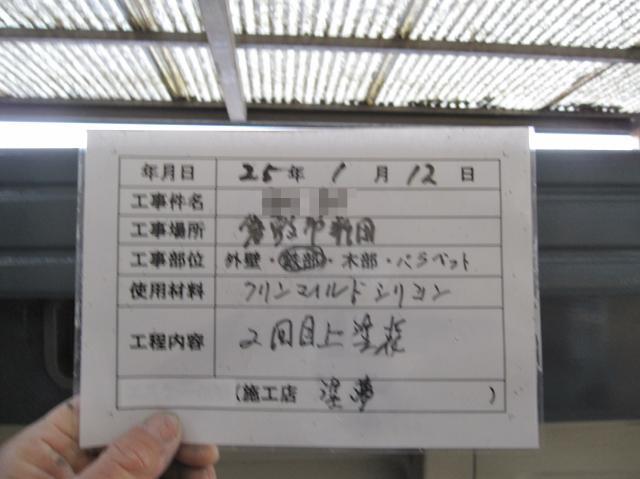 20130113Ssamatei13.JPG