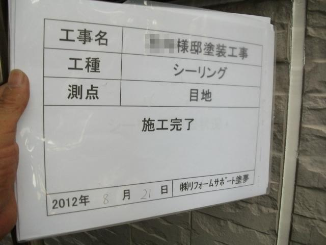 20130117Msamatei21.jpg