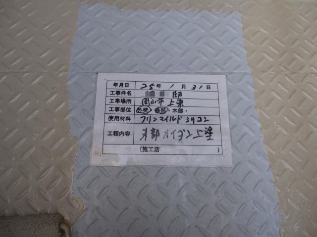 20130212Tsamatei12.JPG