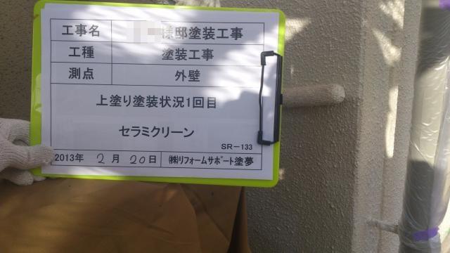 20130324Tsamatei19.jpg