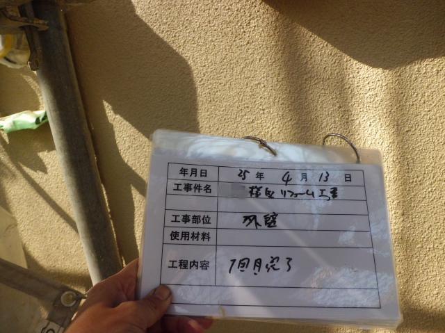 20130529Ysamatei16.JPG