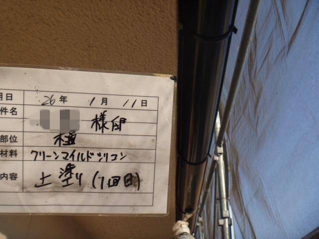 20140307Msamatei24.JPG