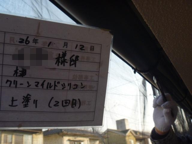 20140307Msamatei26.JPG