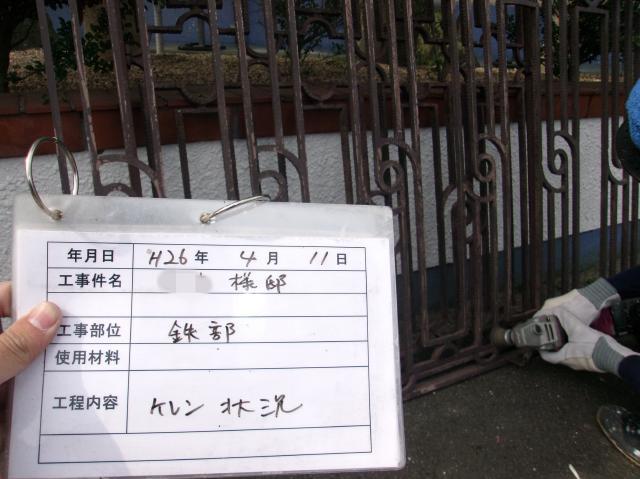 20140603Ysamatei21.JPG