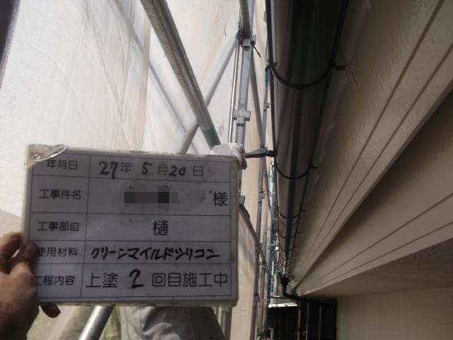 20150819Tsamatei23.JPG