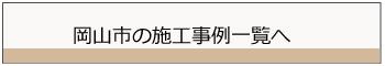 岡山市の事例をみる