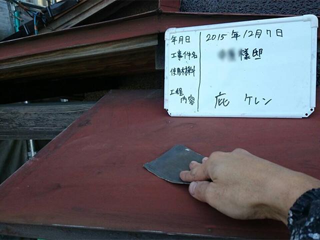 倉敷市亀島 N様邸 外壁塗装施工事例施工中