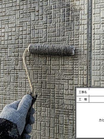 カビ除去剤を塗布